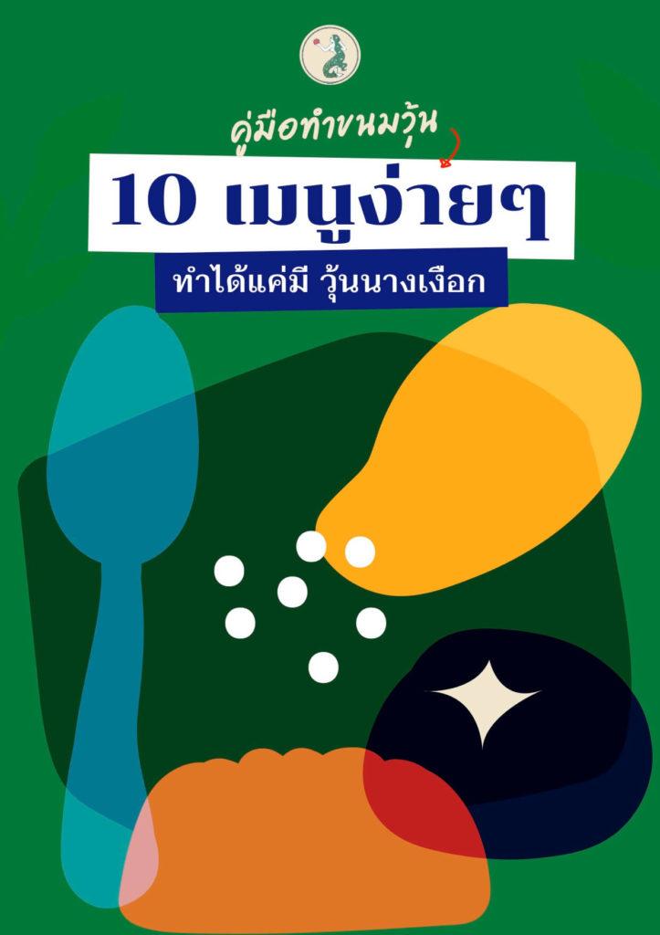 10 Agarmermaid Menus - eBook